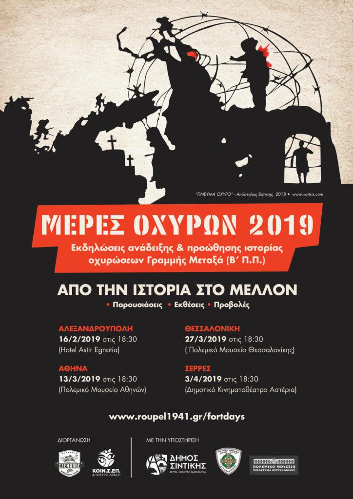 """""""Μέρες Οχυρών 2019"""" στη Θεσσαλονίκη (27/3/2019)"""