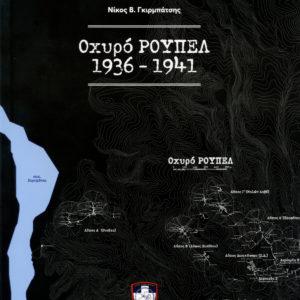 ΟΧΥΡΟ ΡΟΥΠΕΛ 1936 – 1941