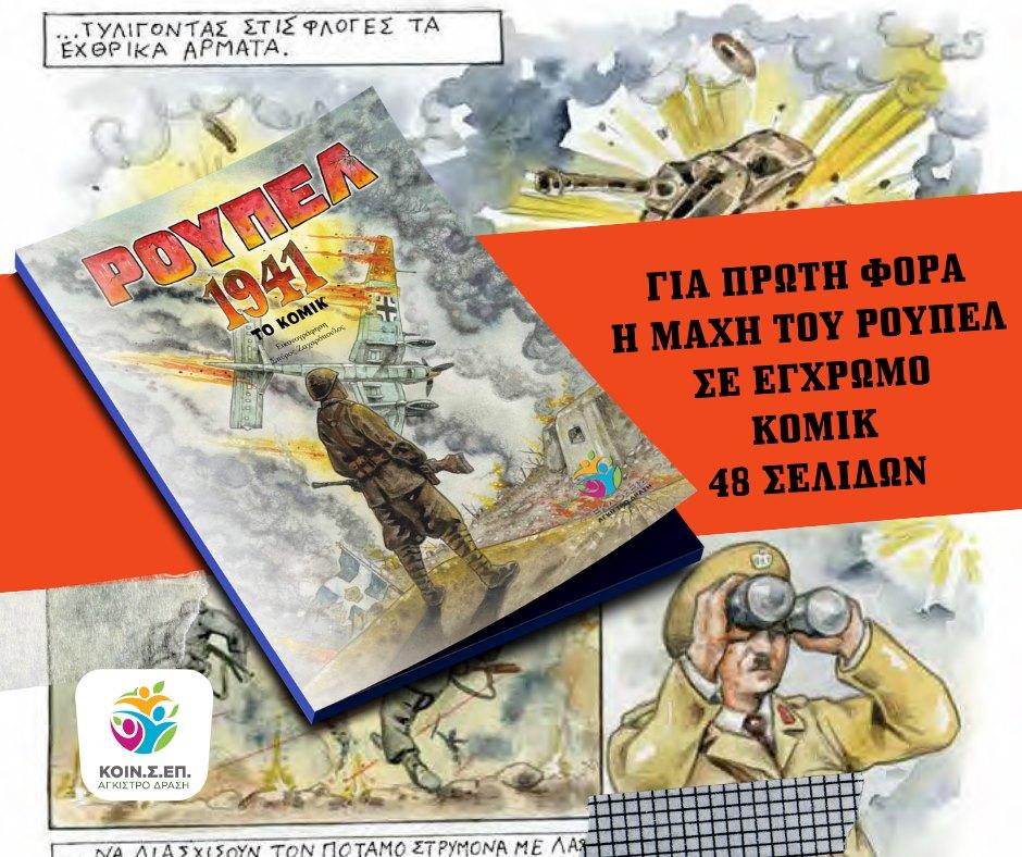 ΡΟΥΠΕΛ 1941. ΤΟ ΚΟΜΙΚ