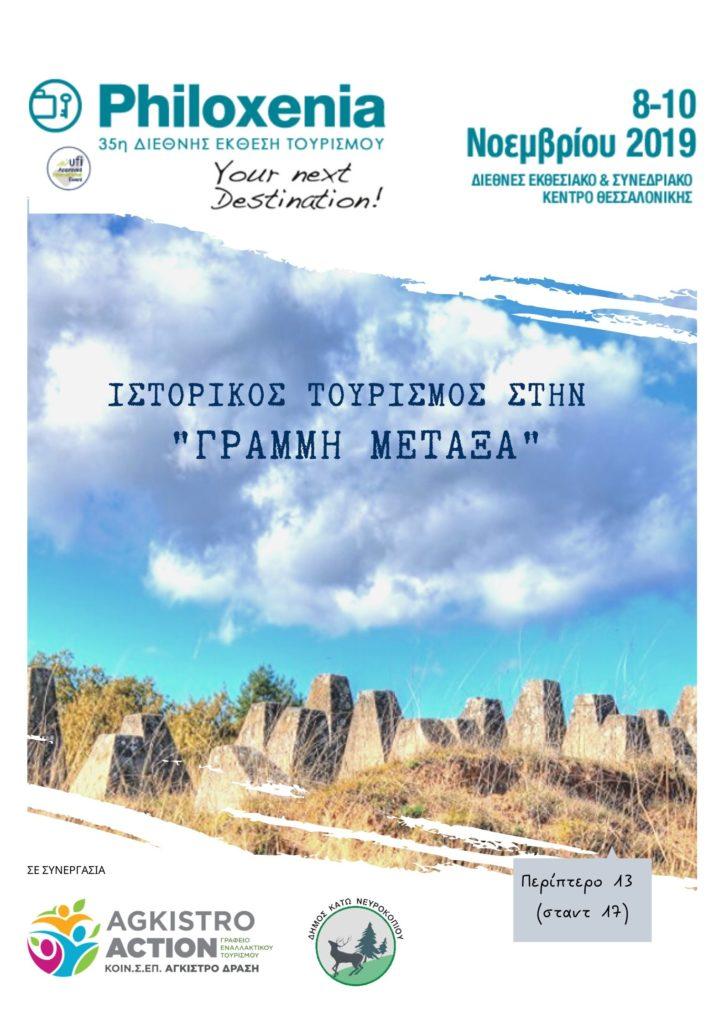Και φέτος προβολή και προώθηση του ιστορικού τουρισμού  στην «Γραμμή Μεταξά» στην έκθεση Philoxenia της Θεσσαλονίκης