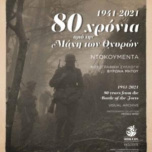 1941-2021 : 80 Χρόνια από την Μάχη των Οχυρών